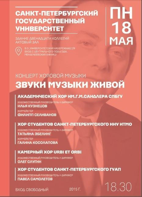Кноцерт хоровой музыки в СПбГУ
