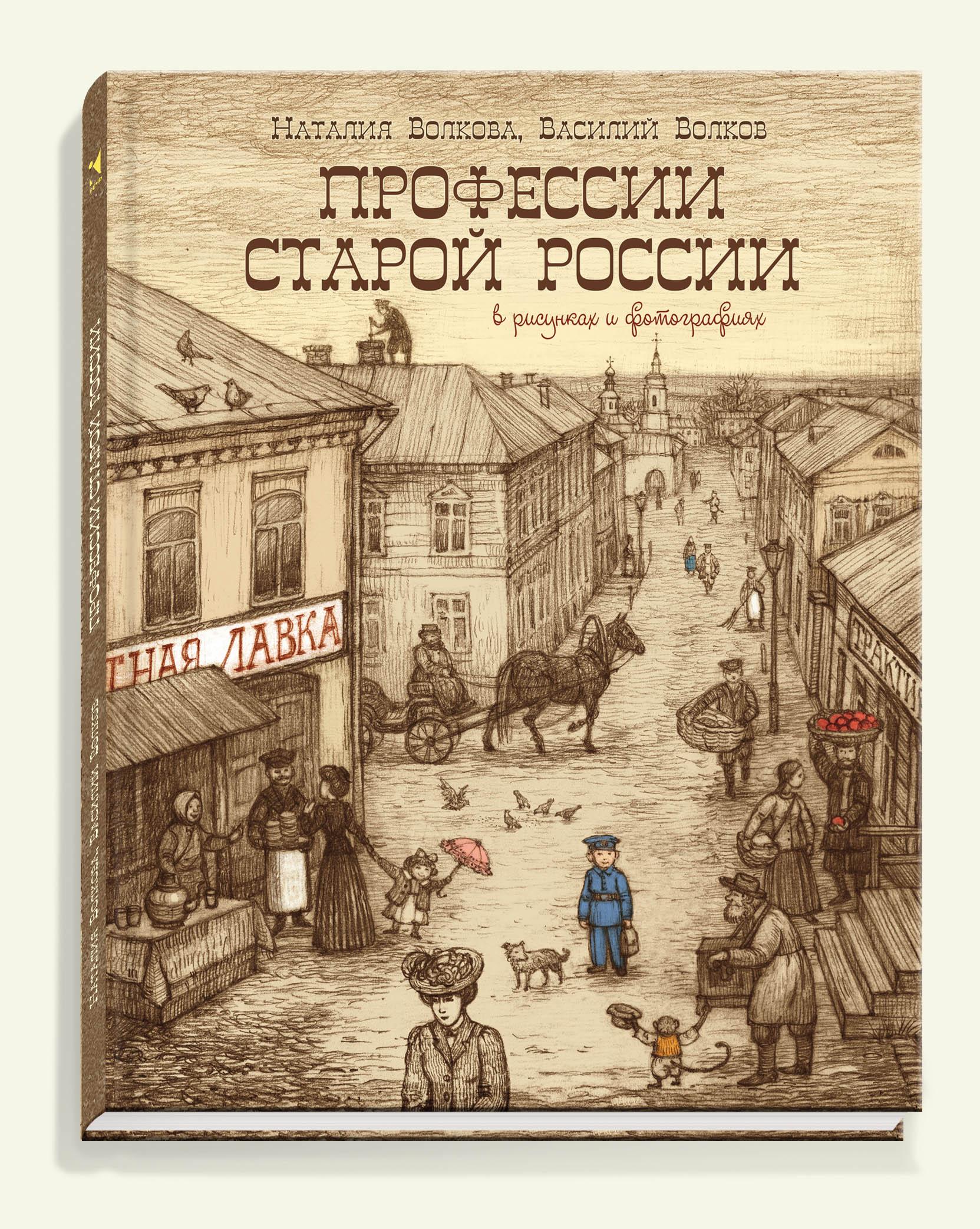 Профессии старой России