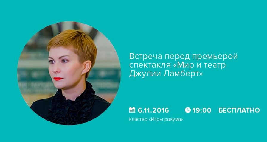 Встреча до премьеры «Мир и театр Джулии Ламберт»