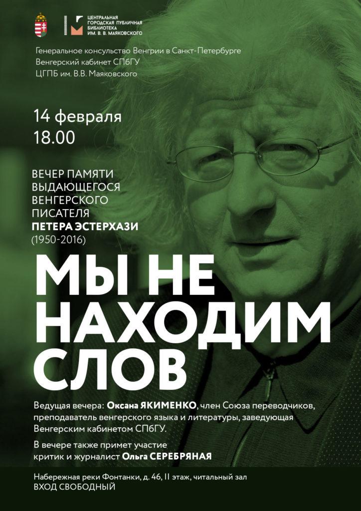 Вечер памяти выдающегося венгерского писателя Петера Эстерхази