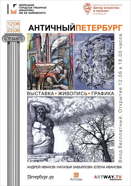 Выставка «Античный Петербург»