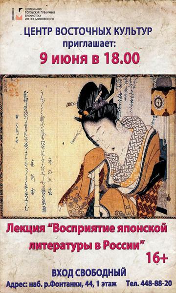 Лекция «Восприятие японской литературы в России и ремесло художественного перевода с японского языка»