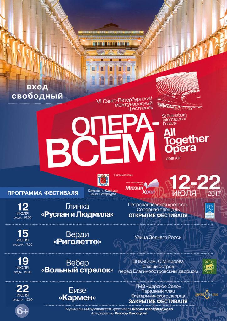 Опера всем