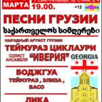 """Концерт """"Песни Грузии"""""""