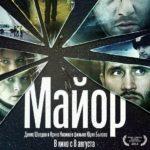Фильм Юрия Быкова «Майор»