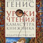 Александр Генис «Уроки чтения. Камасутра книжника»