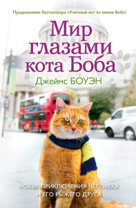 Джеймс Боуэн. «Мир глазами кота Боба»