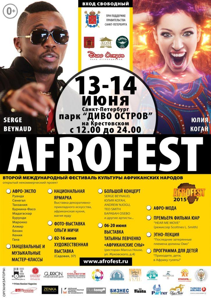 Afrofest 2015
