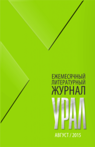 ural-journal-2015-08