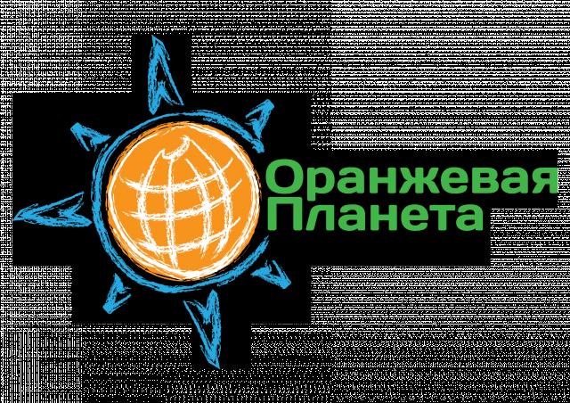 Оранжевая планета