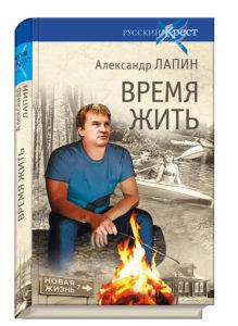 Александр Лапин. Время жить