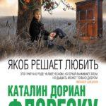 letniye-chtenia-kk1