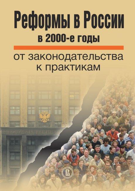 Презентация книги «Реформы в России в 2000-е годы: от законодательства к практикам»