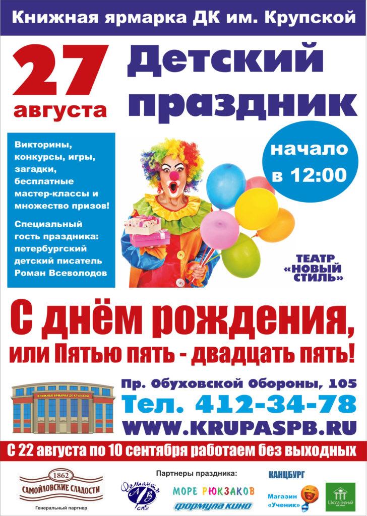 Детский праздник на Книжной ярмарке