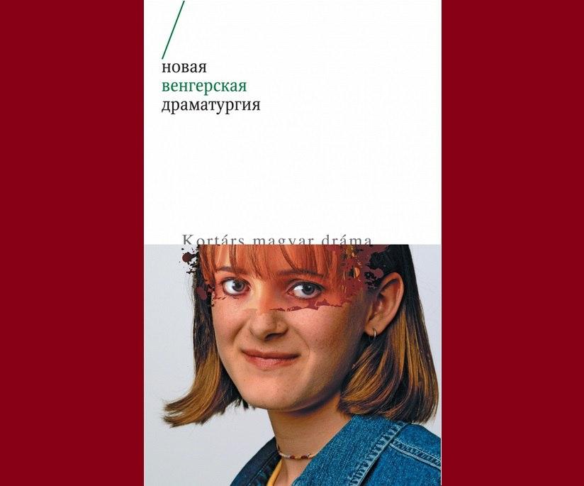 Новая венгерская драматургия
