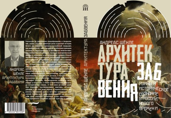 Андреас Шёнле «Архитектура забвения. Руины и историческое сознание в России Нового времени»