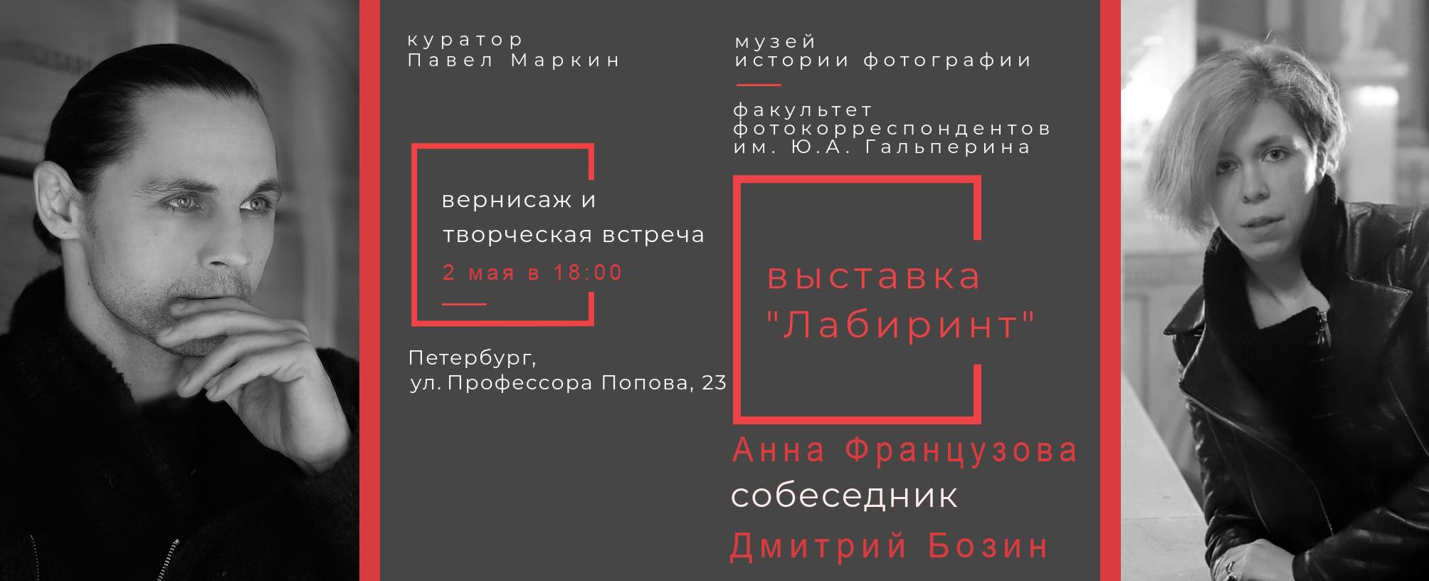Фотовыставка Анны Французовой «Лабиринт»