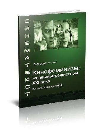 Презентация книги Анжелики Артюх «Кинофеминизм: женщины-режиссеры XXI века»