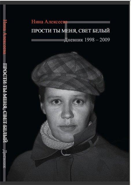 Фильм Елены Костылевой о Нине Алексеевой