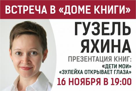 Встреча сГузель Яхинойи презентация ее книг «Зулейха открывает глаза» и «Дети мои».