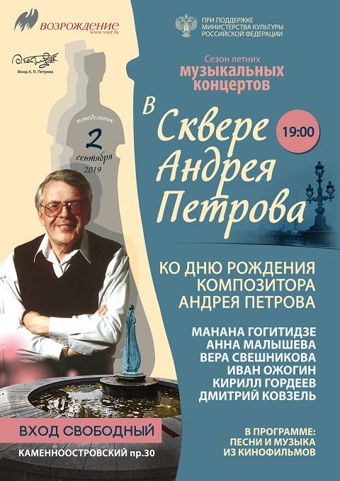 Закрытие сезона в Сквере А.Петрова