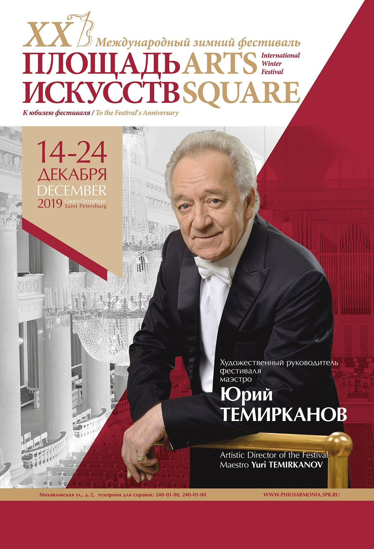 ХХ Международный зимний фестиваль «Площадь Искусств»